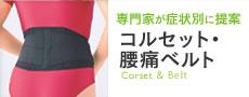 コルセット・腰痛