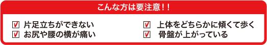 歪み 痛い 名古屋1607